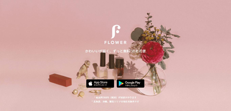 FLOWER かわいいが届く、ずっと無料*のお花便