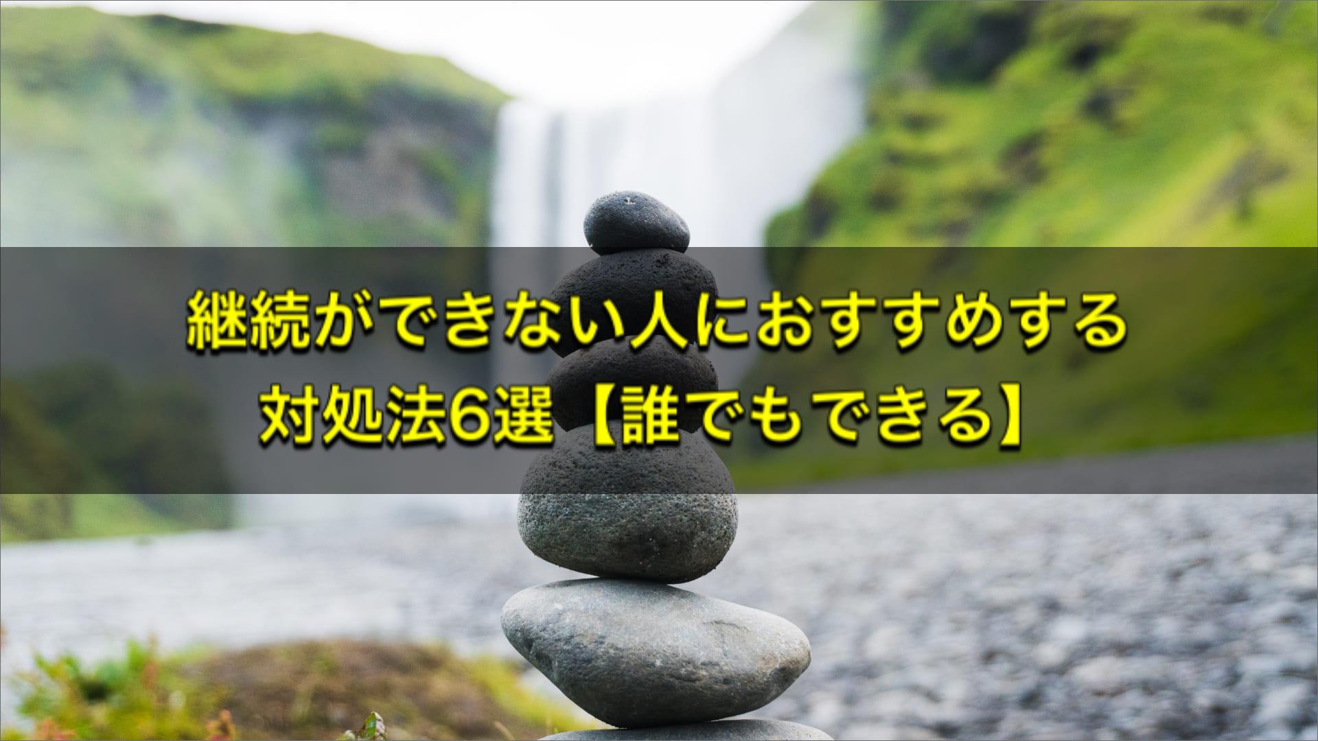 継続ができない人におすすめする対処法6選【誰でもできる】