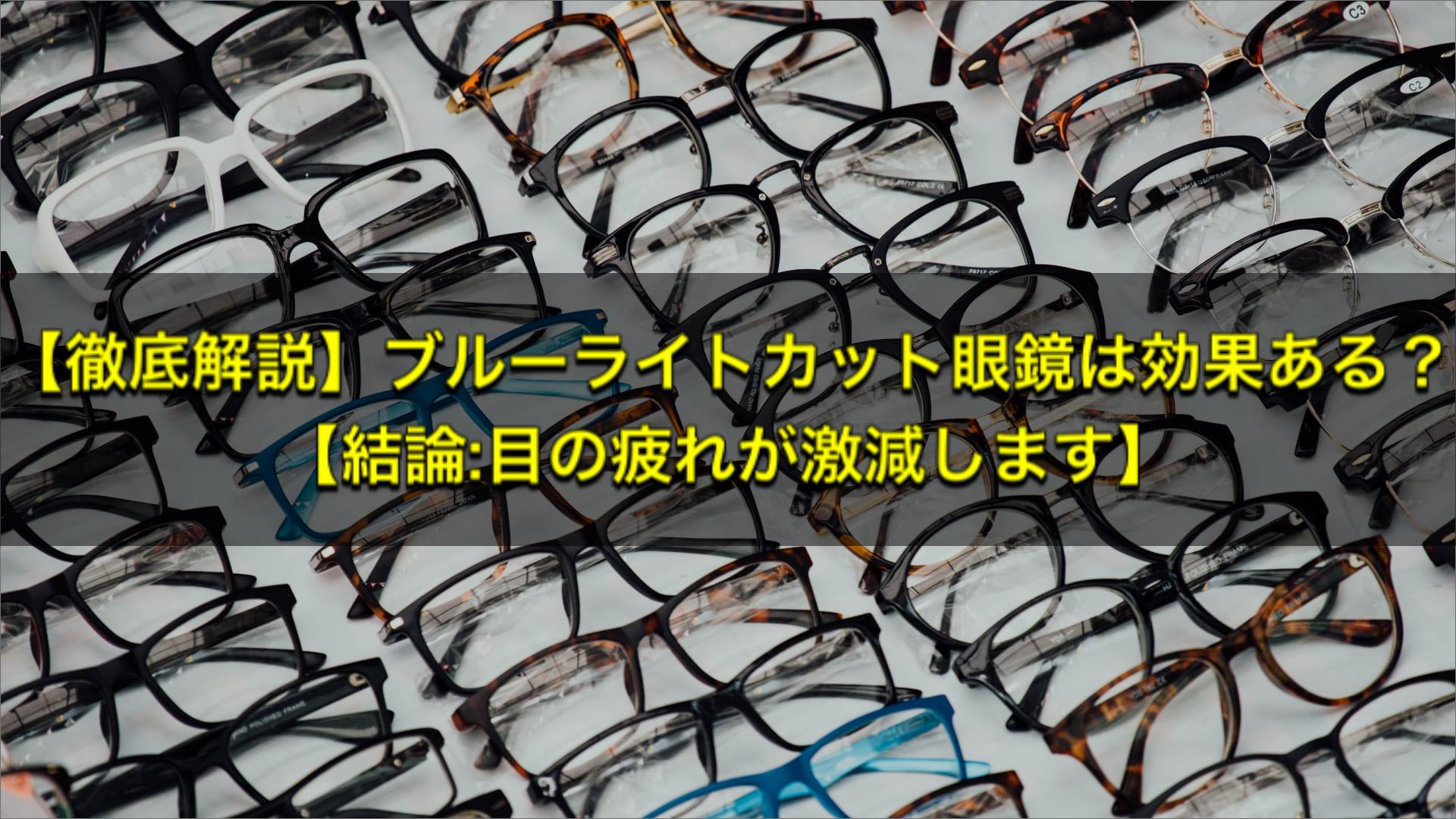 【徹底解説】ブルーライトカット眼鏡は効果ある?【結論:目の疲れが激減します】