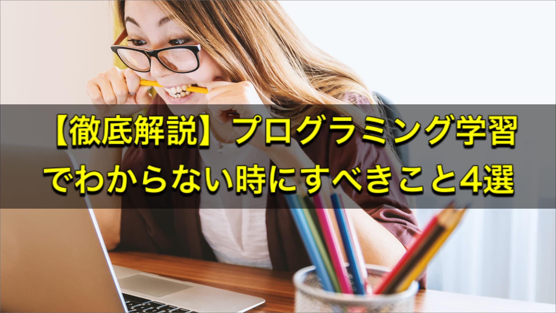【徹底解説】プログラミング学習でわからない時にすべきこと4選【イライラから卒業しよう】