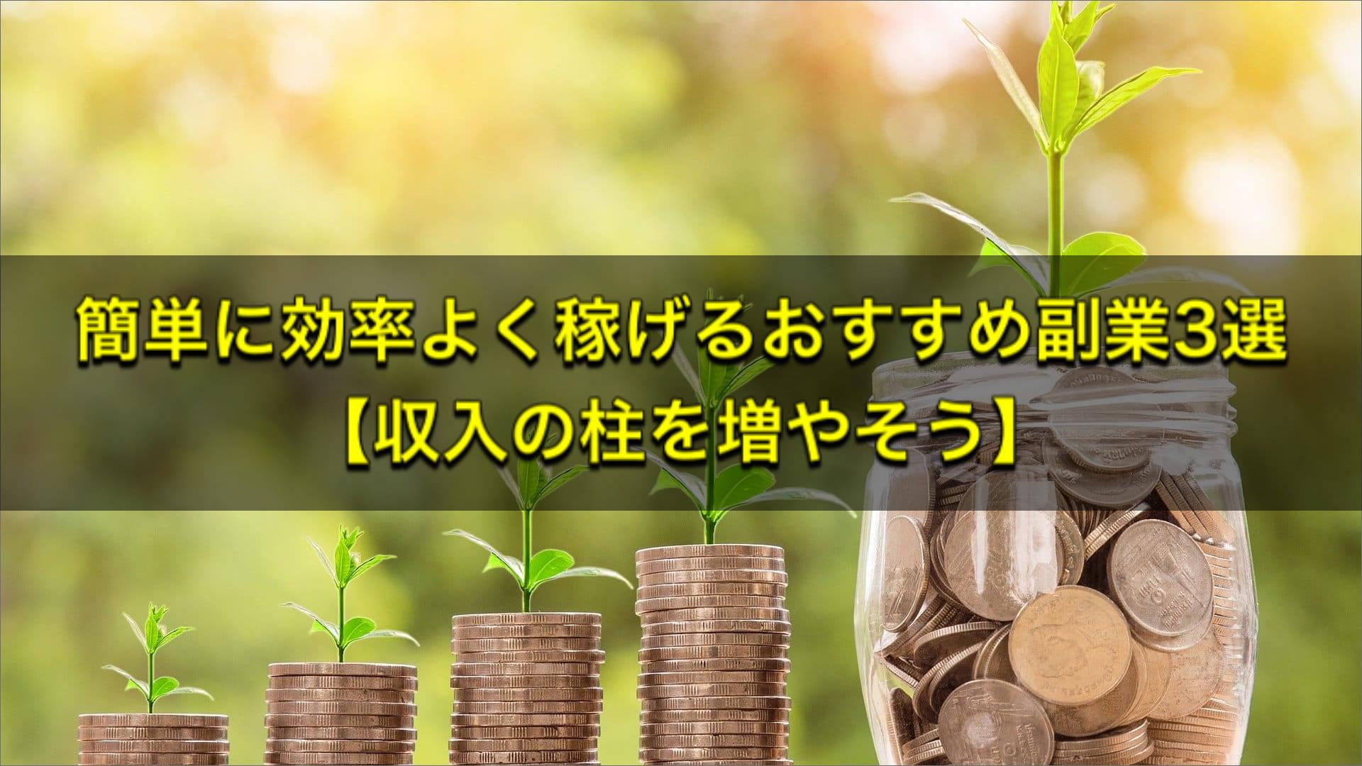 簡単に効率よく稼げるおすすめ副業3選【収入の柱を増やそう】