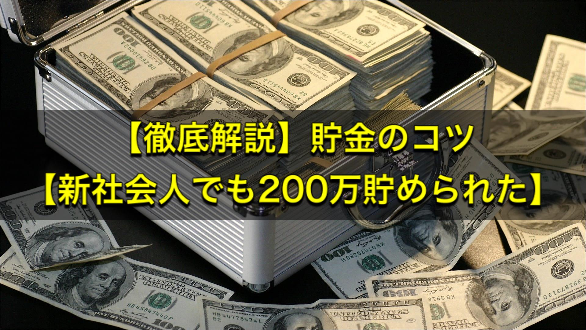 【徹底解説】貯金のコツ【新社会人でも200万貯められた】