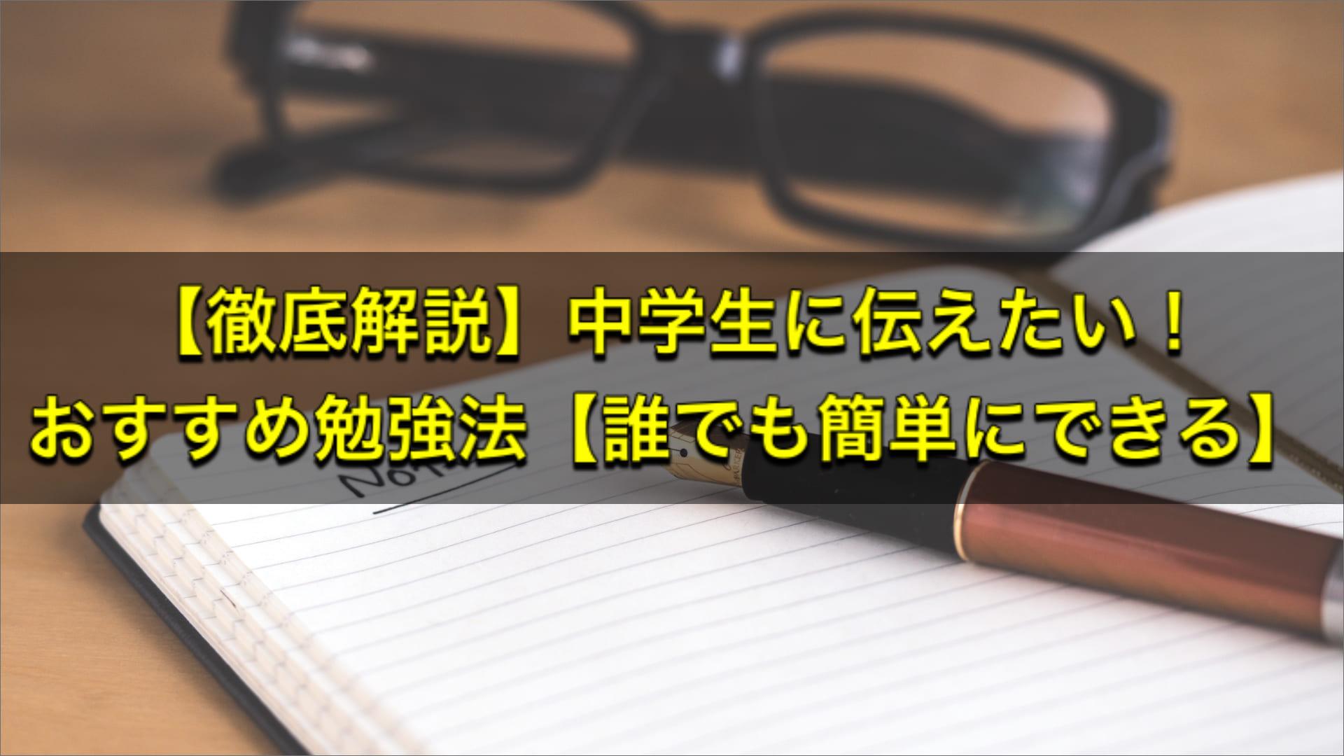 【徹底解説】中学生に伝えたい!おすすめ勉強法【誰でも簡単にできる】