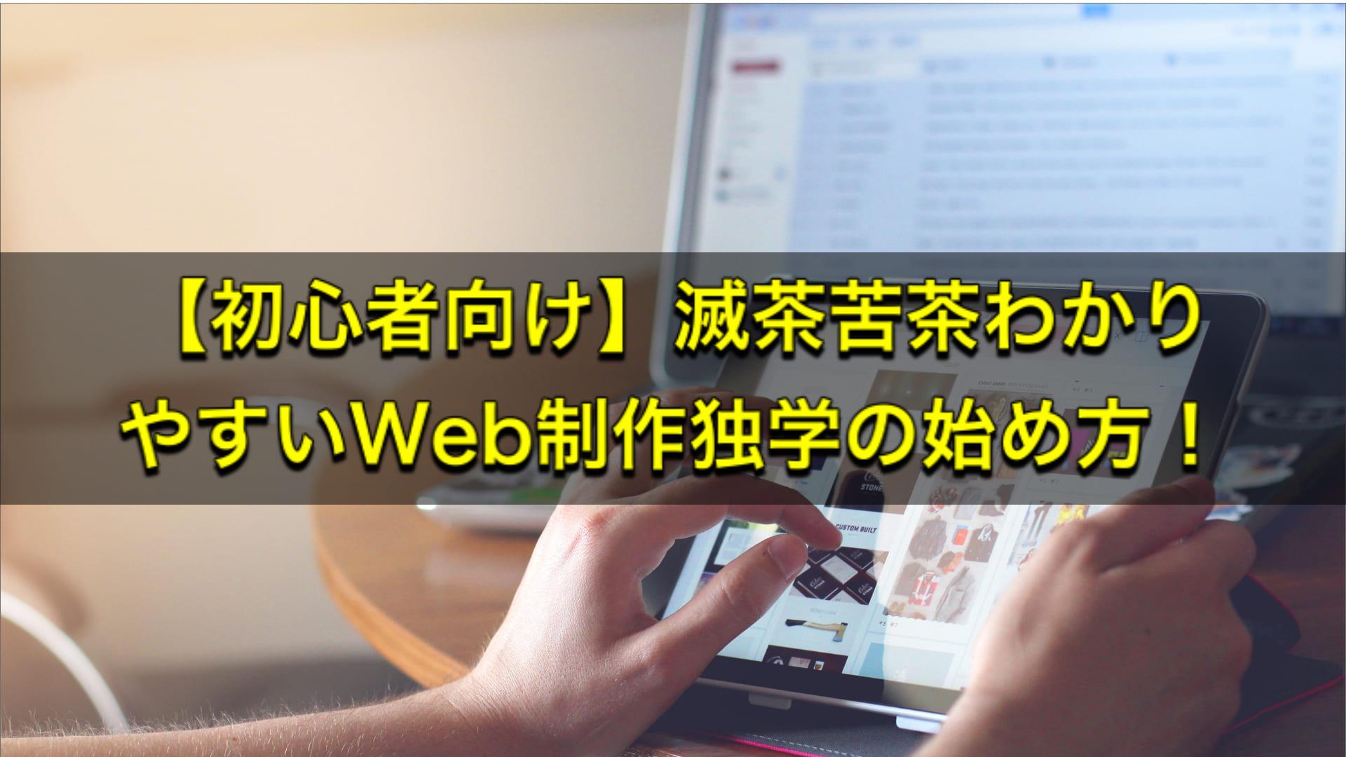 【初心者向け】滅茶苦茶わかりやすいWeb制作独学の始め方!|【最短距離で収益化できます】