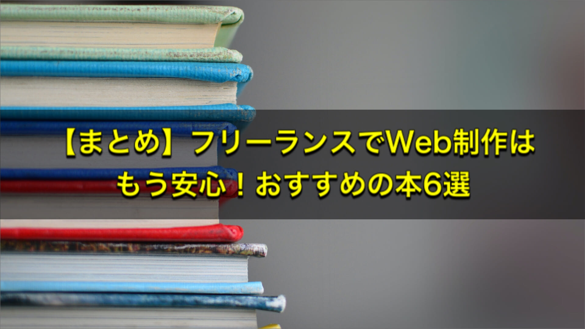 【まとめ】フリーランスでWeb制作はもう安心!おすすめの本6選