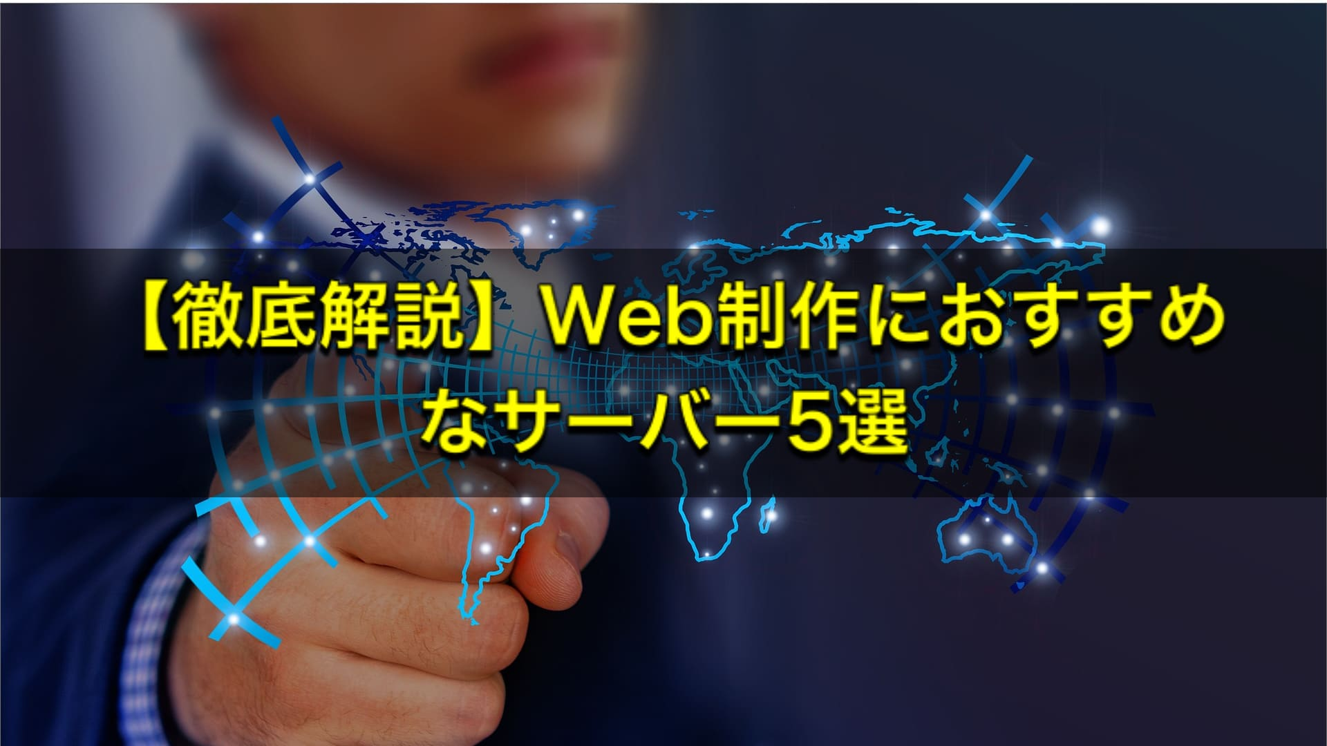 【徹底解説】Web制作におすすめなサーバー5選