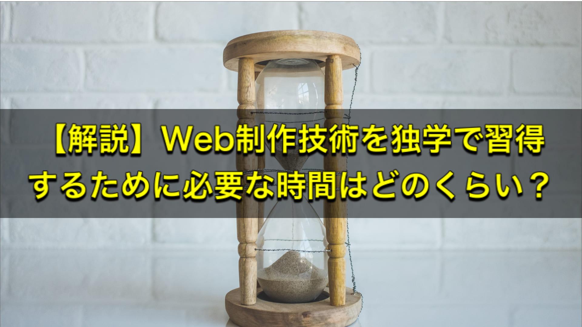 【解説】Web制作技術を独学で習得するために必要な時間はどのくらい?【継続努力が大切です】