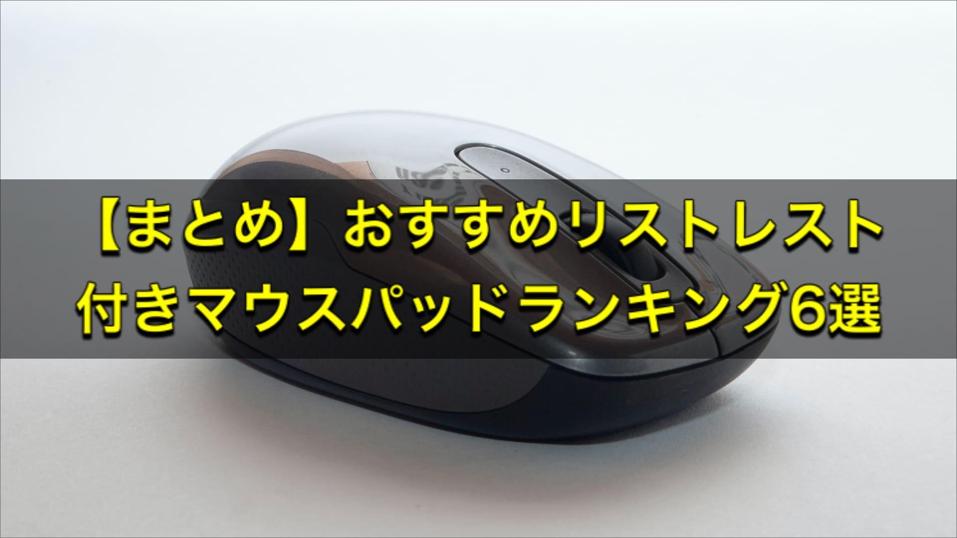 【まとめ】おすすめリストレスト付きマウスパッドランキング6選【手首の痛みから卒業しよう】