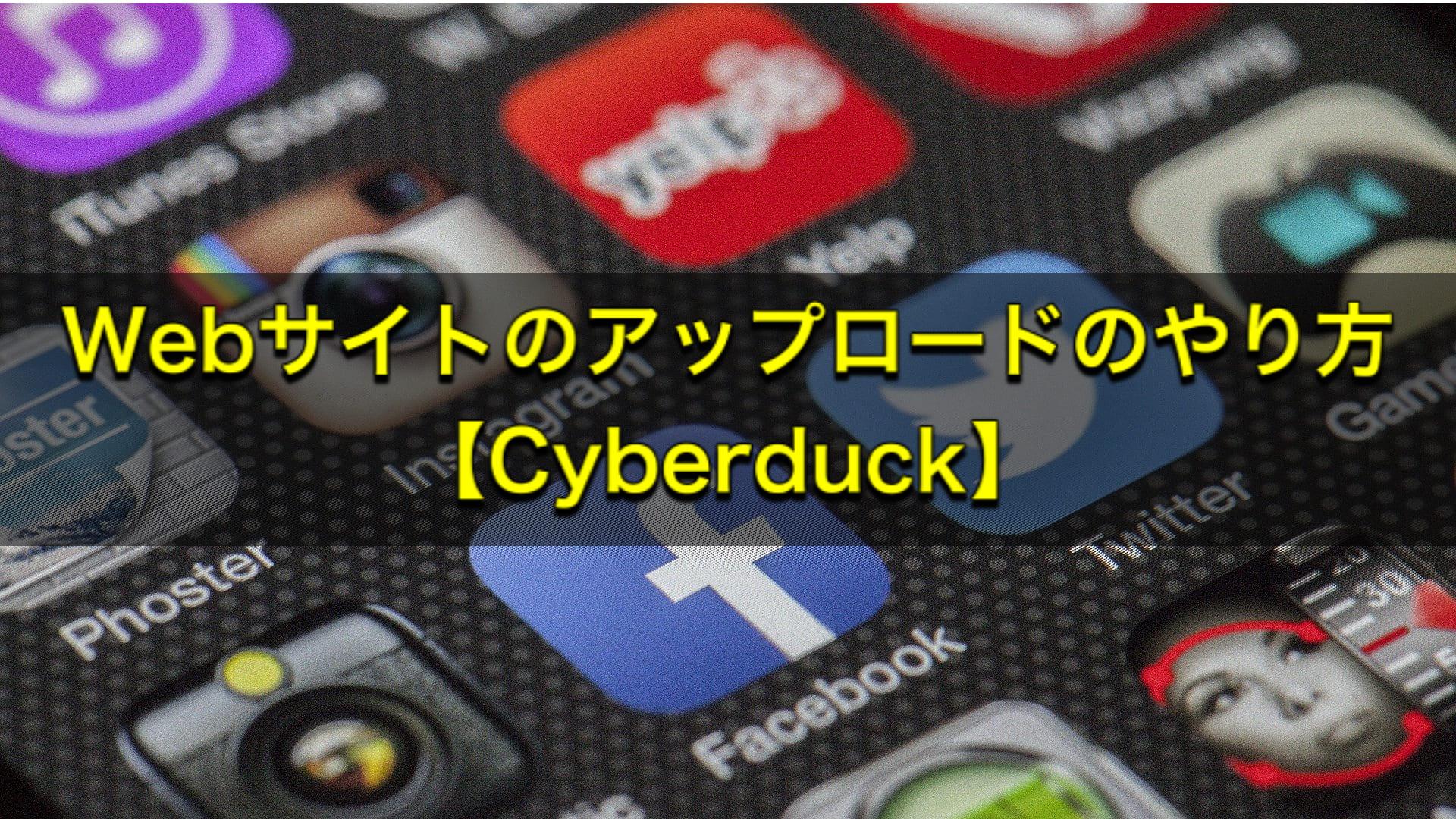 【誰でもできる】Webサイトのアップロードのやり方【Cyberduck】