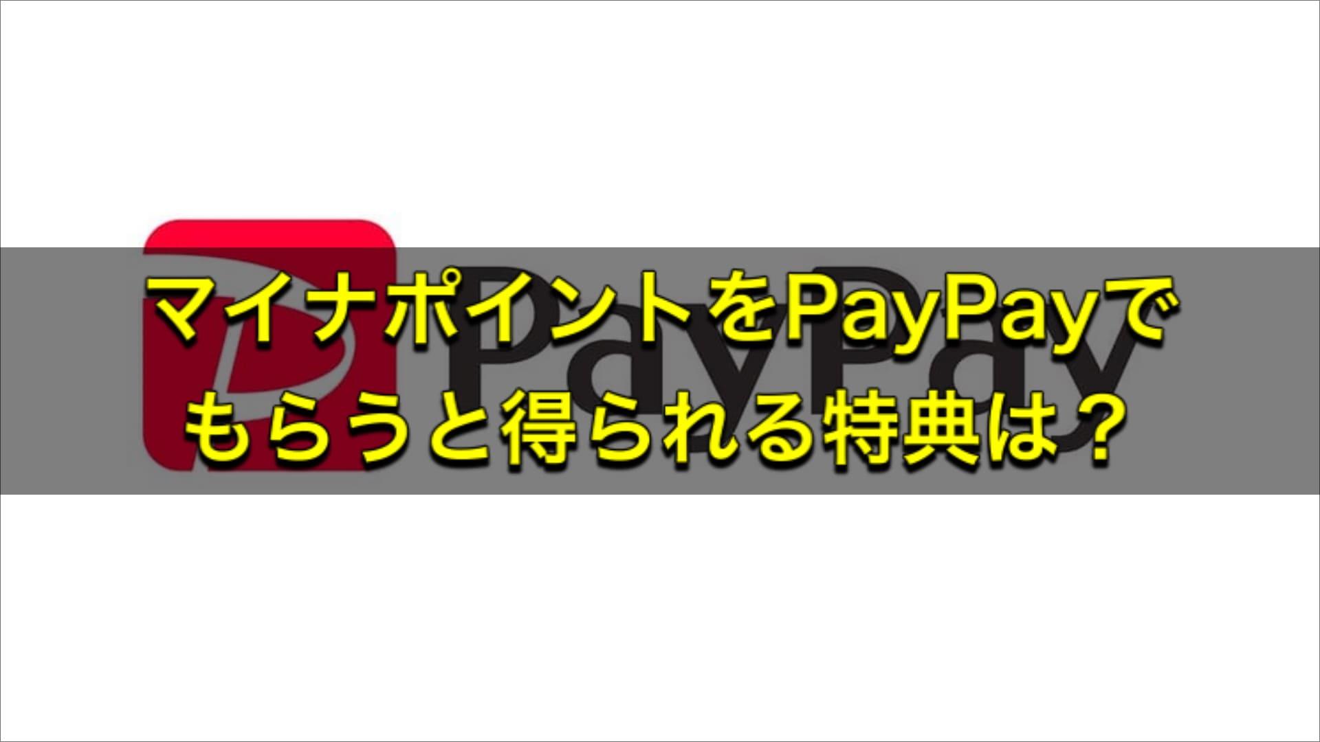 【徹底解説】マイナポイントをPayPayでもらうと得られる特典は?