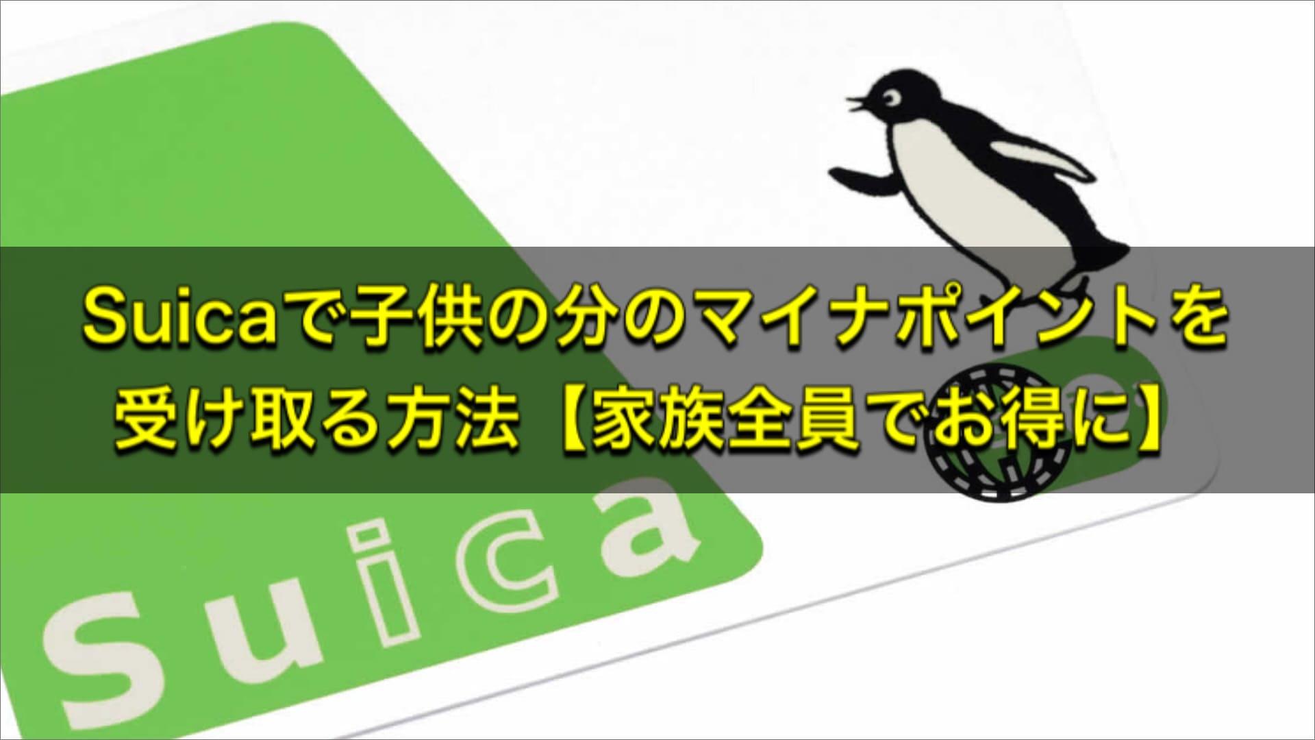 【徹底解説】Suicaで子供の分のマイナポイントを受け取る方法【家族全員でお得に】