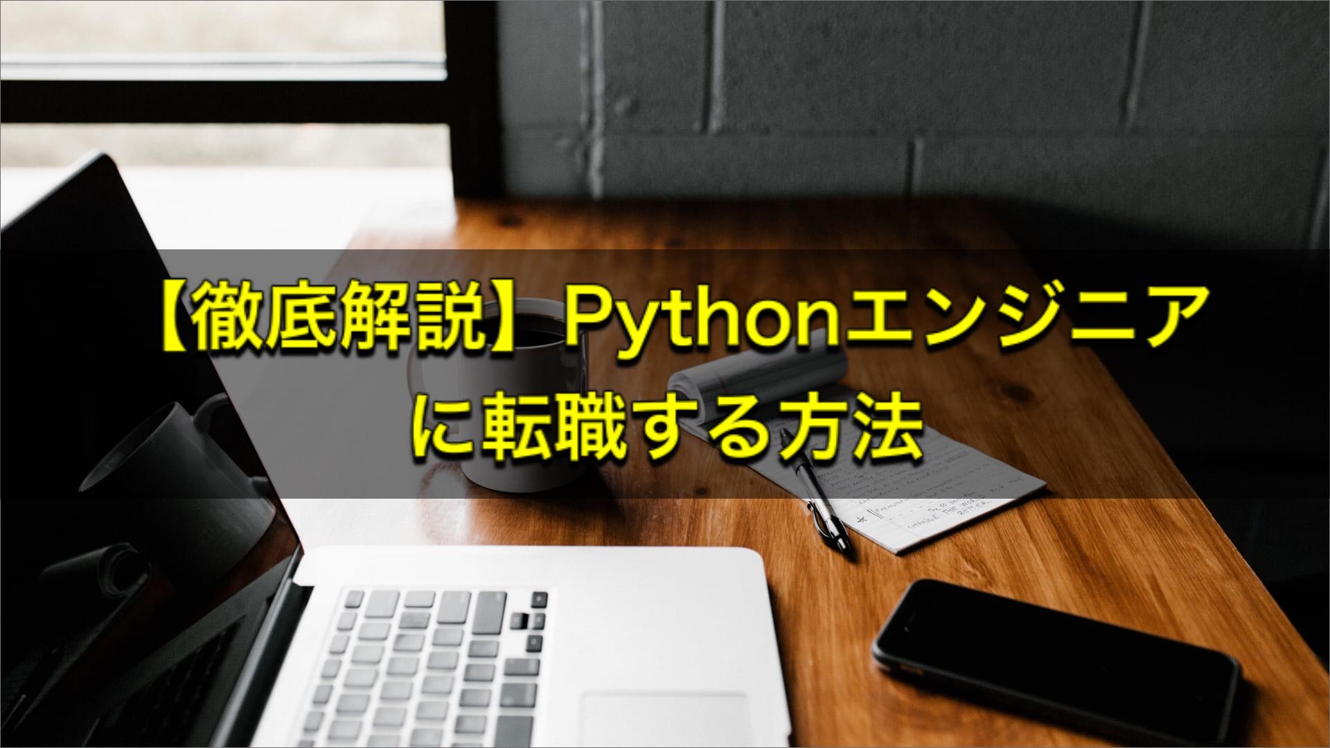 【徹底解説】Pythonエンジニアに転職する方法【失敗しない方法を詳しく解説】