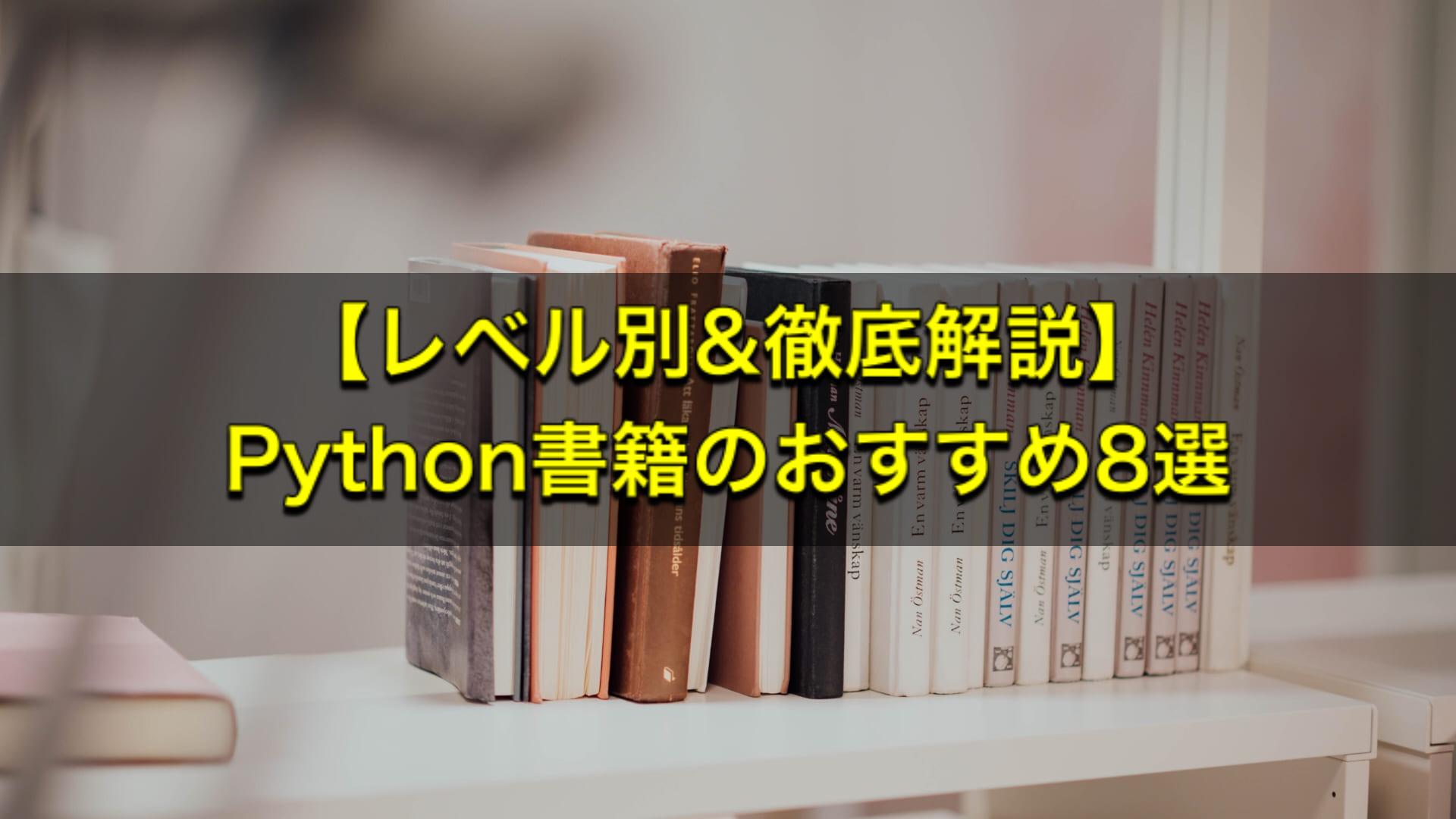 【レベル別&徹底解説】 Python書籍のおすすめ8選