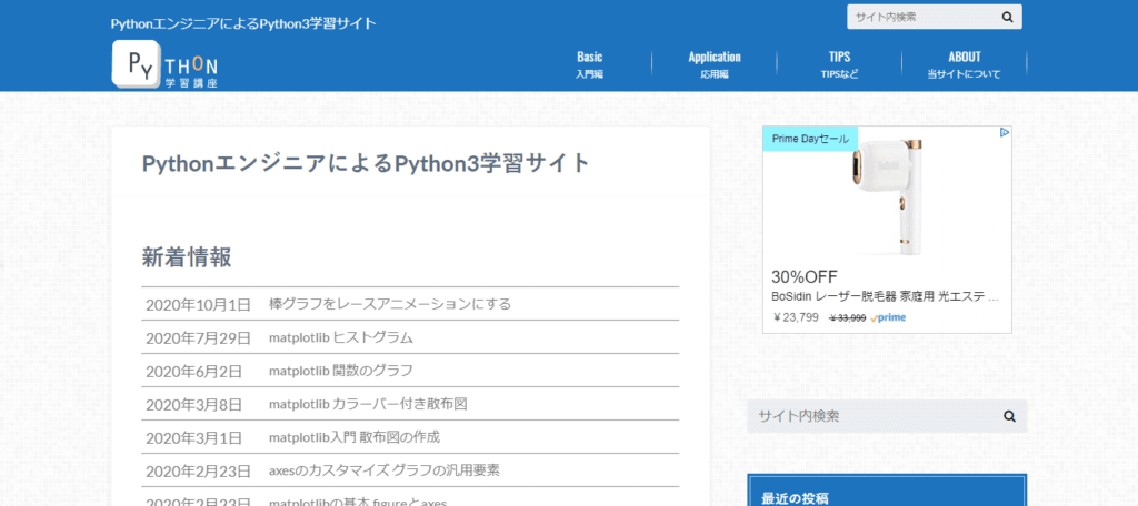 1-1-3.Python学習講座