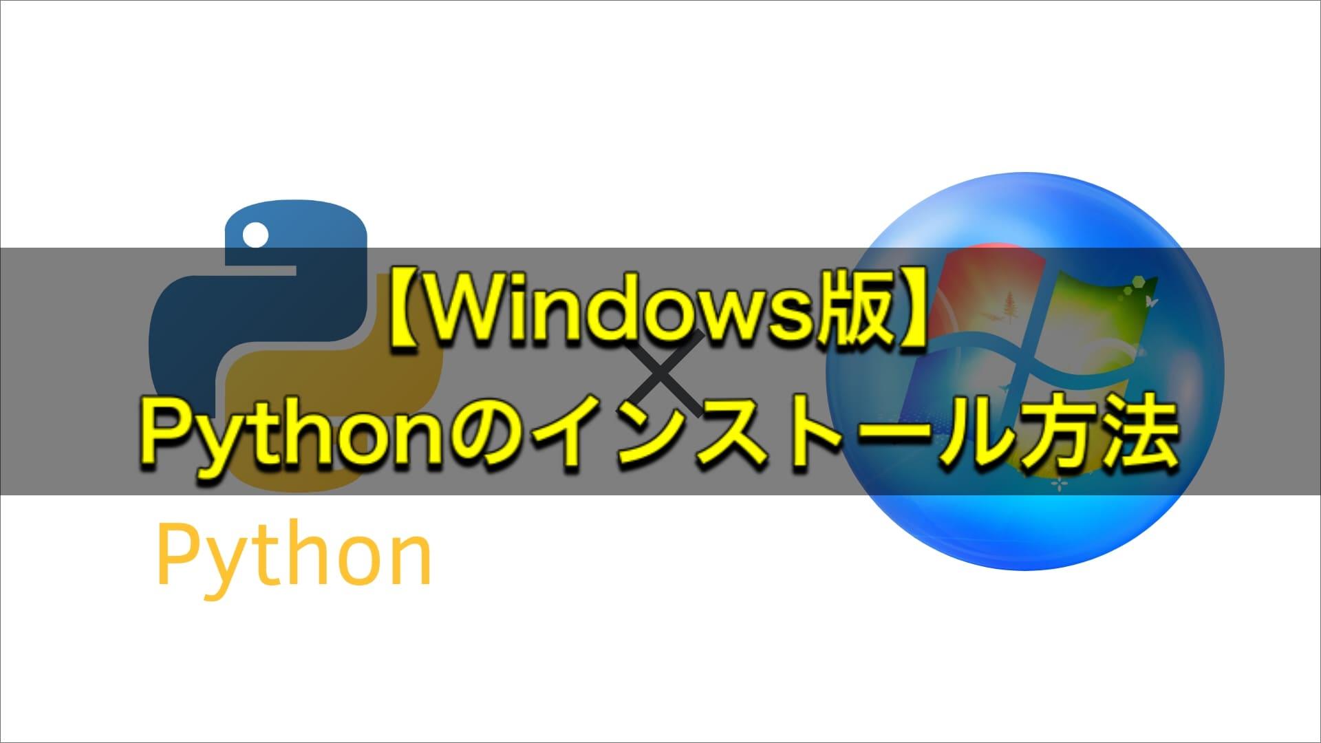 【Windows版】Pythonのインストール方法【画像を使ってわかりやすく解説】
