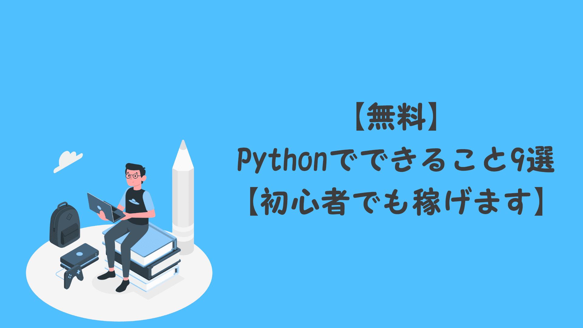 【無料】Pythonでできること9選【初心者でも稼げます】