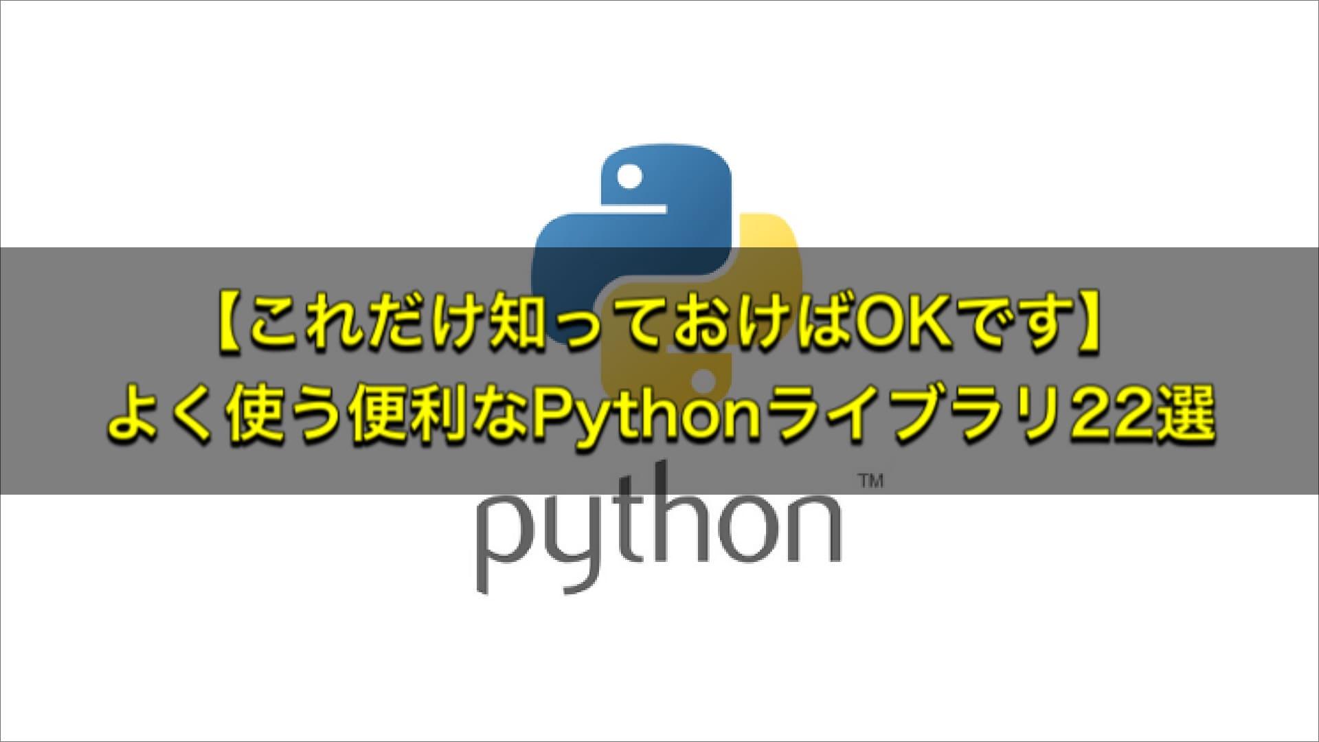 【これだけ知っておけばOKです】 よく使う便利なPythonライブラリ22選