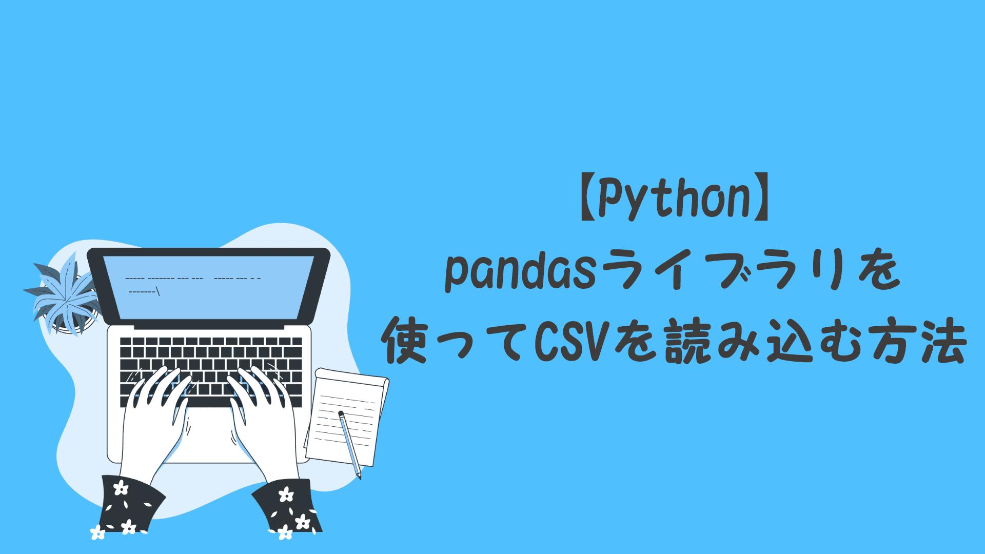 【Python】pandasライブラリを使ってCSVを読み込む方法