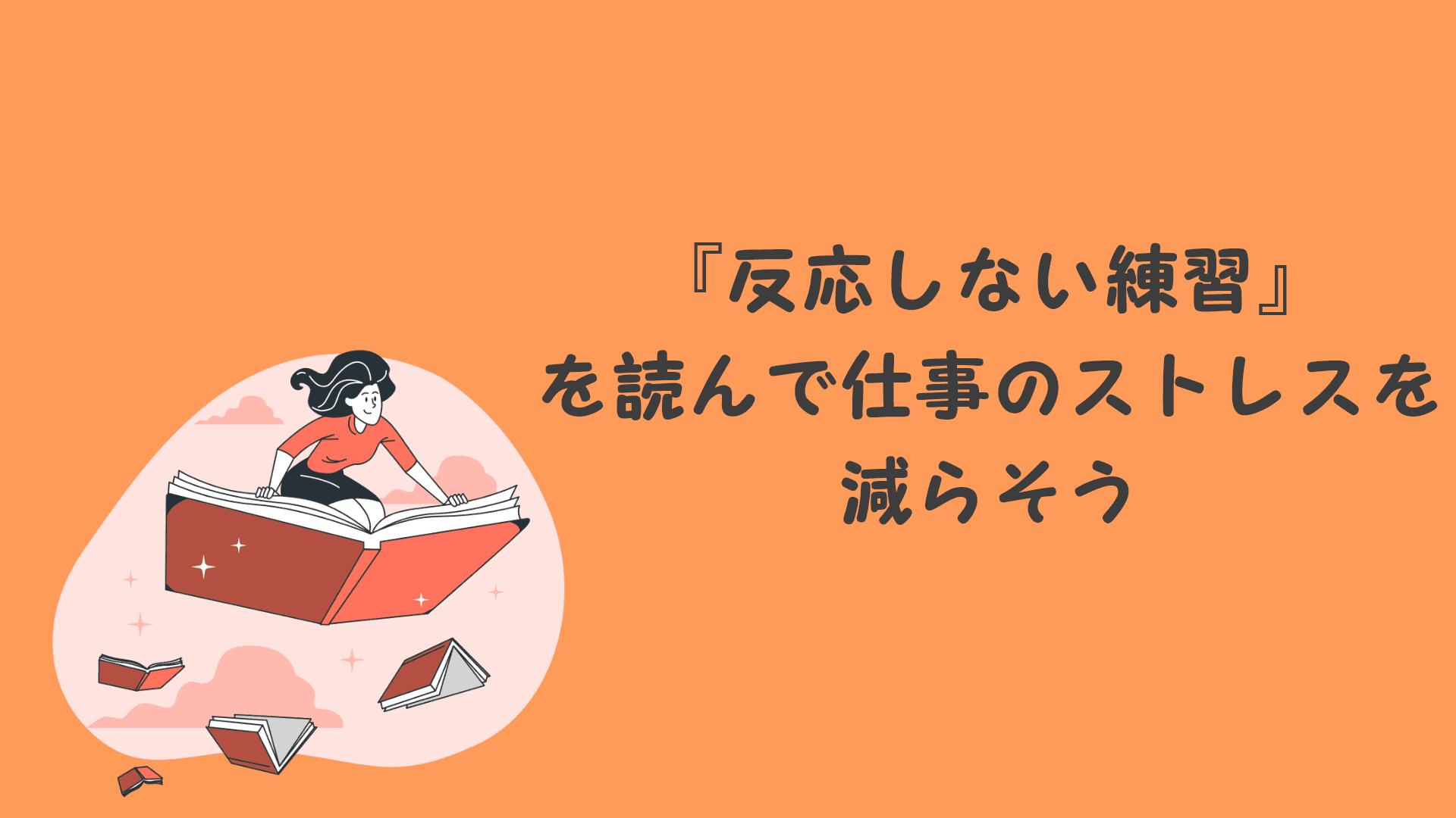 『反応しない練習』を読んで仕事のストレスを減らそう【苦しみから卒業できます】