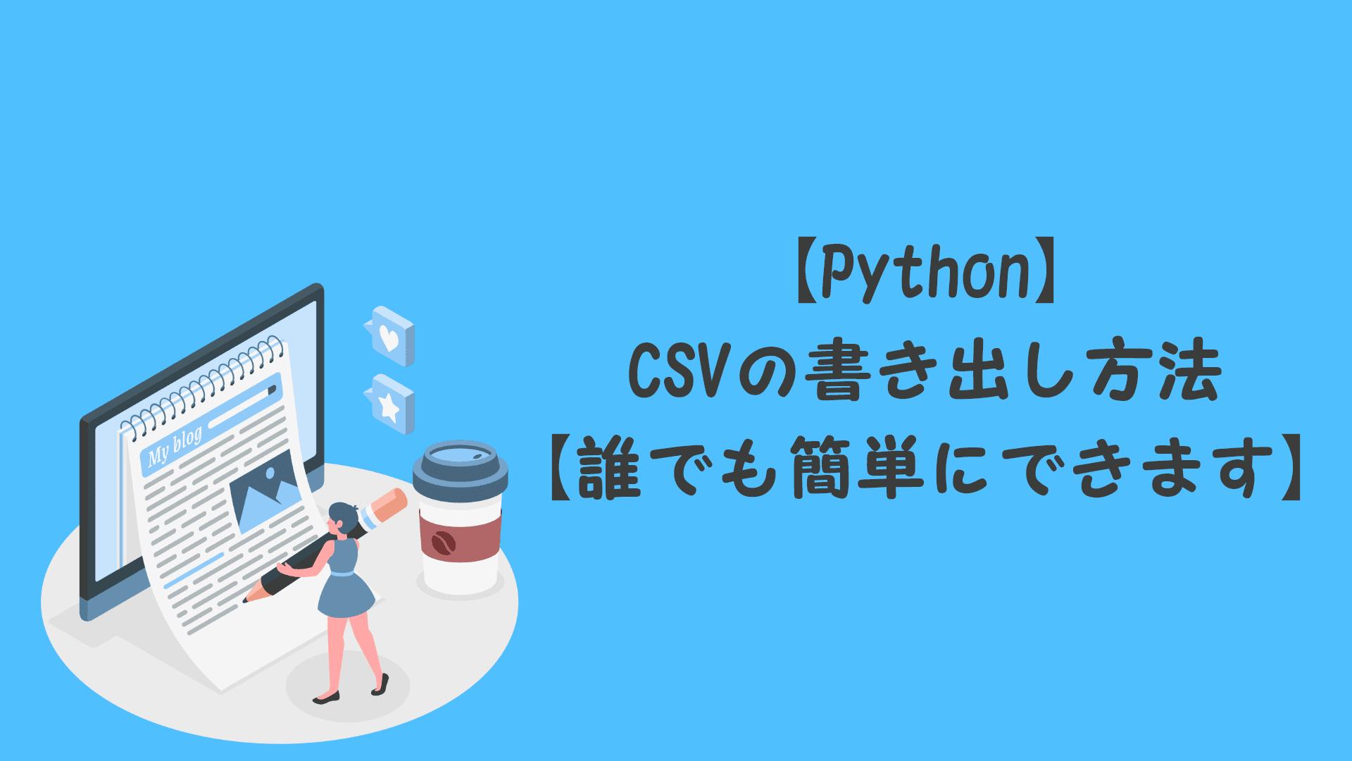 【Python】CSVの書き出し方法【誰でも簡単にできます】