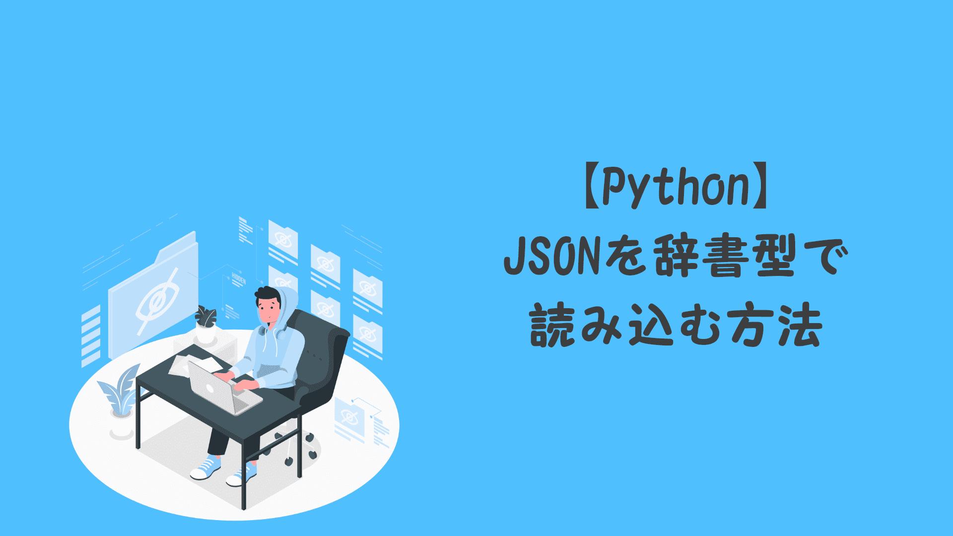 【Python】JSONを辞書型で読み込む方法