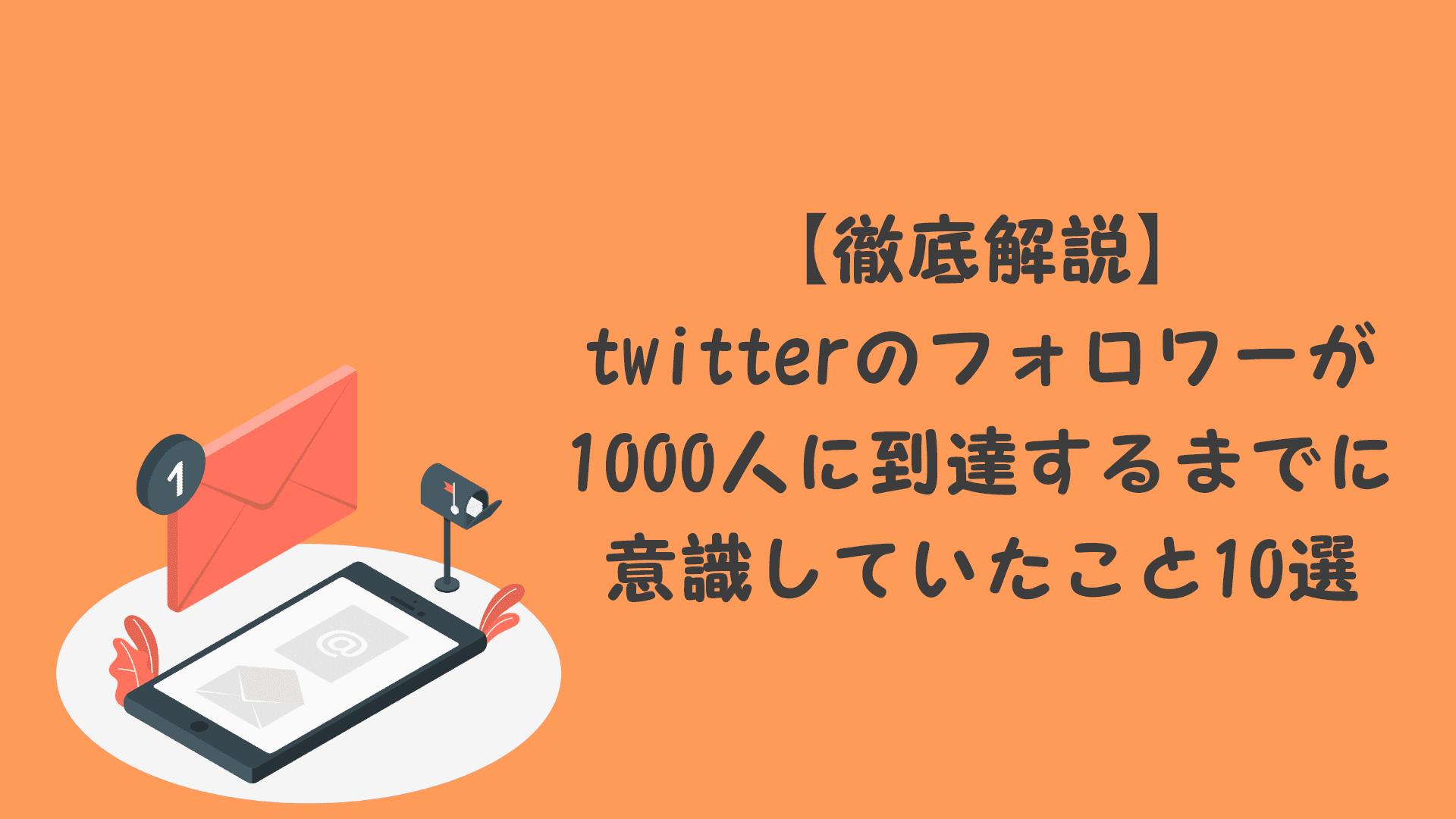 【徹底解説】twitterのフォロワーが1000人に到達するまでに意識していたこと10選