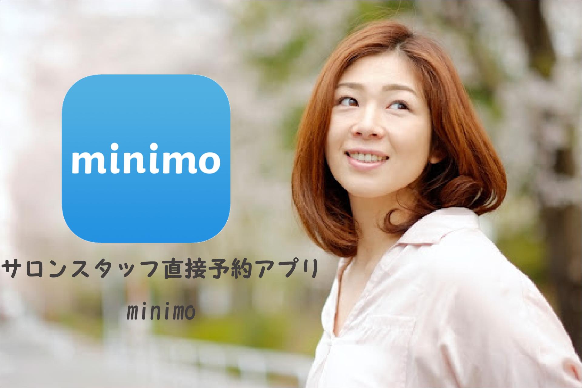 【もっとはやく知りたかった!】サロンスタッフ直接予約アプリの『ミニモ』が控えめに言って最高だった話