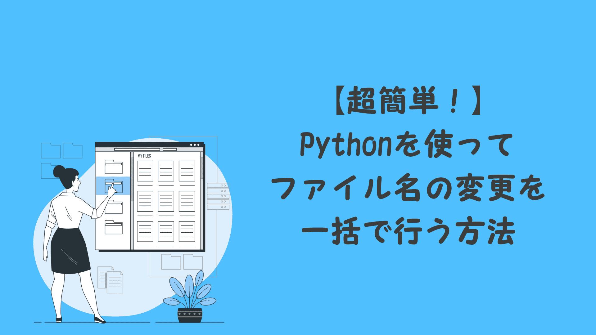 【超簡単!】Pythonを使ってファイル名の変更を一括で行う方法【自動化の第一歩です】