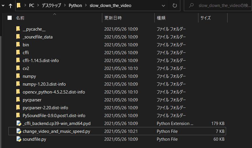 編集する動画のフォルダ画面(3)