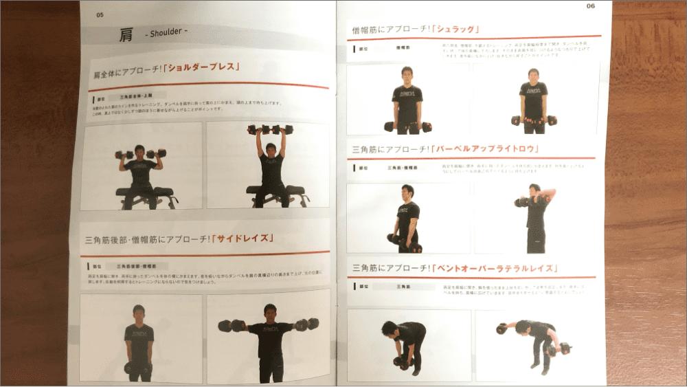 トレーニングマニュアルの一例