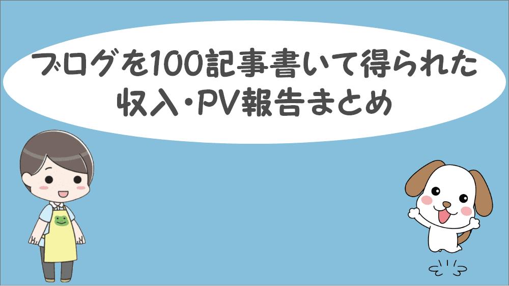 【徹底解説します!】ブログを100記事書いて得られた収入・PV報告まとめ